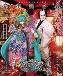獅童と初音ミクの超歌舞伎