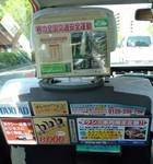 タクシーの背中が訴える