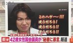 「豊田真由子」この女、狂暴につき……