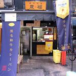 日本の名物・カレーパン
