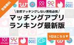 マッチングアプリ.jpg
