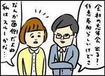 忘年会スルー.jpg