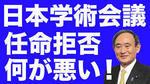 日本学術会議.jpg