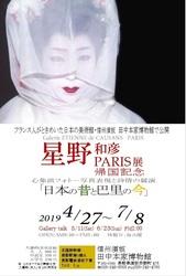 星野和彦PARIS展帰国記念 信州須坂 田中本家博物館.jpg