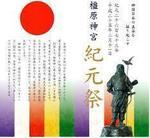 橿原神宮紀元祭.jpg