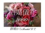 結婚儀礼2000年.jpg