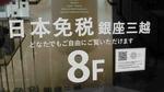 中国人による中国人のための日本旅行