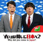 youは何しに日本へ.jpg